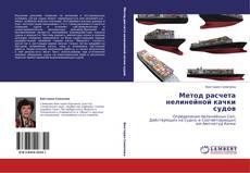 Bookcover of Метод расчета нелинейной качки судов