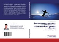 Обложка Формирование имиджа национального политического лидера в России