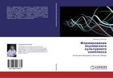 Bookcover of Формирование окуневского культурного комплекса
