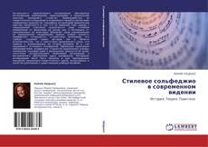 Bookcover of Стилевое сольфеджио в современном видении
