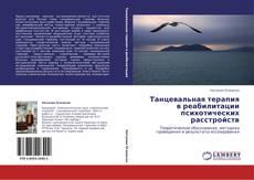 Bookcover of Танцевальная терапия в реабилитации  психотических расстройств