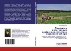 Обложка Природа в религиозных воззрениях сельского населения Сибири