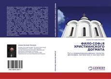 Обложка ФИЛО-СОФúЯ  ХРИСТИАНСКОГО ДОГМАТА