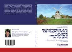 Bookcover of МЕХАНОХИМИЧЕСКИЕ УЛЬТРАДИСПЕРСНЫЕ ПОРОШКИ: ПОЛУЧЕННИЕ И ПРИМЕНЕНИЕ