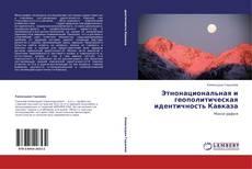 Bookcover of Этнонациональная и геополитическая идентичность Кавказа