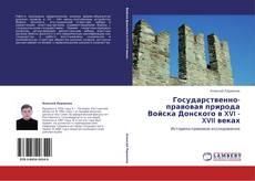 Bookcover of Государственно-правовая природа Войска Донского в XVI - XVII веках