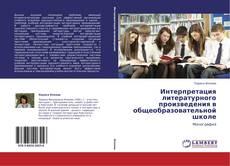 Bookcover of Интерпретация литературного произведения в общеобразовательной школе