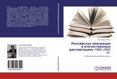 Обложка Российская эмиграция в отечественных диссертациях 1980–2005 гг.