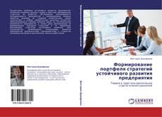 Bookcover of Формирование портфеля стратегий устойчивого развития предприятия