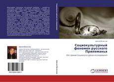 Bookcover of Социокультурный феномен русского Принеманья