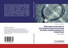 Copertina di Лингвистические и экстралингвистические основы вариативности перевода