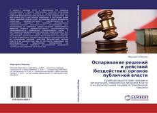 Обложка Оспаривание решений и действий (бездействия) органов публичной власти