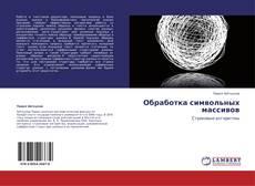 Buchcover von Обработка символьных массивов
