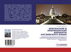 БРИТАНСКИЙ И АМЕРИКАНСКИЙ ВАРИАНТЫ АНГЛИЙСКОГО ЯЗЫКА的封面