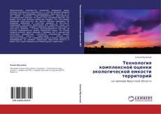 Buchcover von Технология комплексной оценки экологической емкости территорий