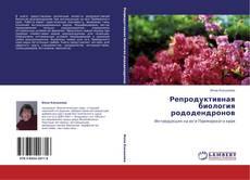 Обложка Репродуктивная биология рододендронов