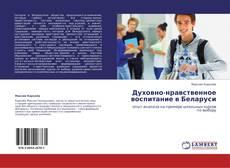 Bookcover of Духовно-нравственное воспитание в Беларуси