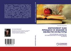 Bookcover of ИНТЕЛЛЕКТ КАК ПРОЦЕСС И ЗНАНИЕ В ОБЛАСТИ КУЛЬТУРЫ