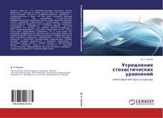 Buchcover von Усреднение стохастических уравнений