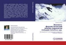 Capa do livro de Эколого-фаунистический анализ паразитов гольцов Salvelinus spp.