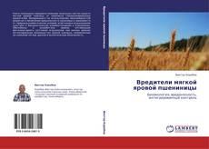 Portada del libro de Вредители мягкой яровой пшениницы