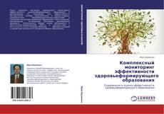 Copertina di Комплексный мониторинг эффективности здоровьеформирующего образования