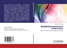 Bookcover of Дифференциальные операторы