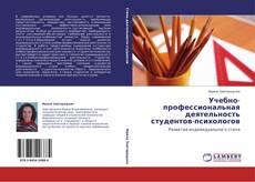 Buchcover von Учебно-профессиональная деятельность студентов-психологов