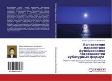 Bookcover of Вычисление параметров функционалов погрешностей кубатурных формул