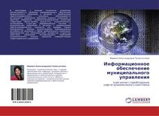Bookcover of Информационное обеспечение муниципального управления