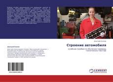 Bookcover of Строение автомобиля