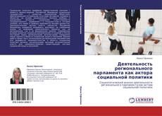 Обложка Деятельность регионального парламента как актора социальной политики