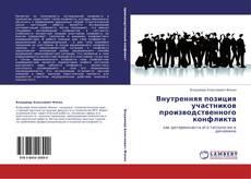 Borítókép a  Внутренняя позиция участников производственного конфликта - hoz