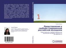 Обложка Представления о свободе современной российской молодежи