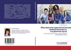 Buchcover von Лингвокультурологическая компетентность студентов вуза