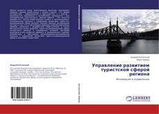 Bookcover of Управление развитием  туристской сферой региона