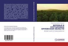 Bookcover of ДЕРЕВЬЯ И КУСТАРНИКИ ОРЛОВСКОЙ ОБЛАСТИ