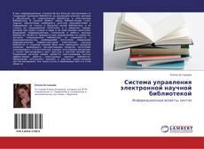 Bookcover of Система управления электронной научной библиотекой
