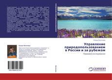 Bookcover of Управление природопользованием в России и за рубежом