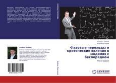 Bookcover of Фазовые переходы и критические явления в  моделях с беспорядком