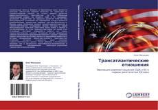 Borítókép a  Трансатлантические отношения - hoz