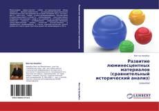 Borítókép a  Развитие люминесцентных материалов (сравнительный исторический анализ) - hoz
