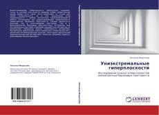 Bookcover of Униэкстремальные гиперплоскости