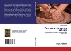 Bookcover of Русская керамика в Сибири