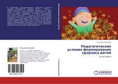 Bookcover of Педагогические условия формирования здоровья детей