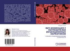 Bookcover of ВИЧ-ИНФЕКЦИЯ У ПОТРЕБИТЕЛЕЙ ИНЪЕКЦИОННЫХ НАРКОТИКОВ