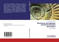 Bookcover of Базовые метафоры геологического дискурса