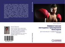 Buchcover von Эффективная методика тренировки боксеров