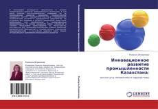 Обложка Инновационное развитие промышленности Казахстана: