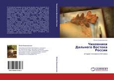 Bookcover of Чиновники Дальнего Востока России